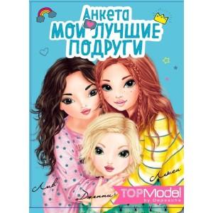 """Анкета TOPModel  """"Мои лучшие Подруги"""" - 8944_A"""