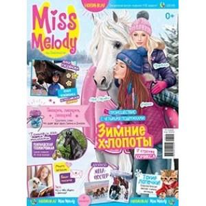 Журнал «Мисс Мелодия» №3/2018