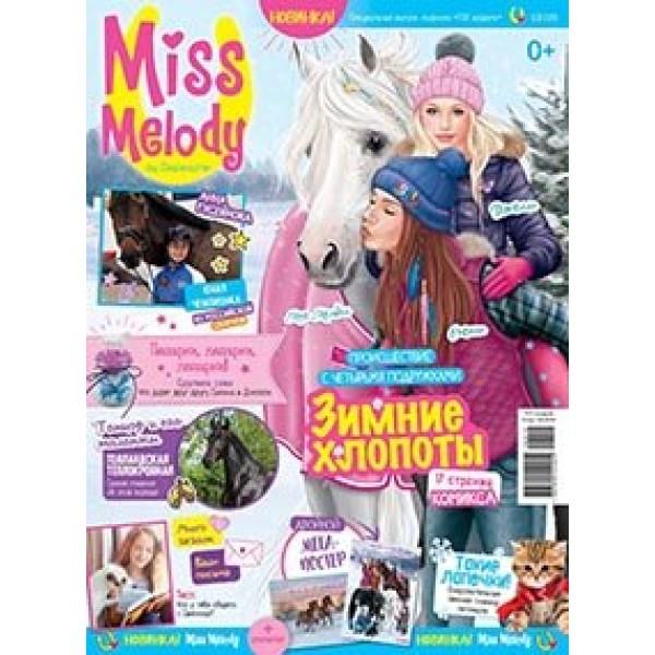 Журнал «Мисс Мелодия» №3/2018 производства Эгмонт